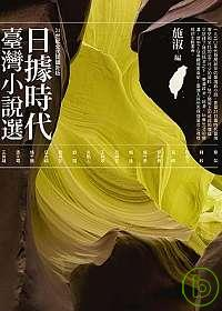 日據時代台灣小說選