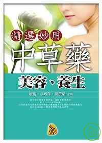 精選妙用中草藥 :  美容.養生 /