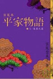 宮尾本平家物語,朱雀之卷