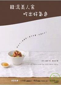 韓流美人食吃出好氣色
