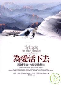 為愛活下去:跨越生命中的安地斯山