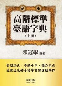 高階標準臺語字典(上冊)