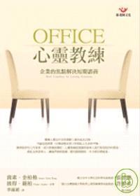 OFFICE心靈教練:企業的焦點解決短期諮商