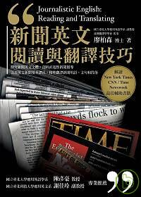 新聞英文閱讀與翻譯技巧 =  Journalistic English : Reading and Translating /