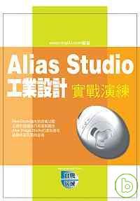 Alias Studio 工業設計實戰演練(附光碟)