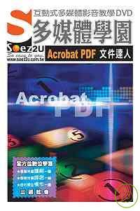 SOEZ2u多媒體學園--Acrobat PDF 文件達人(附光碟)