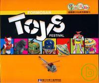 童心玩趣:福爾摩沙玩具特展