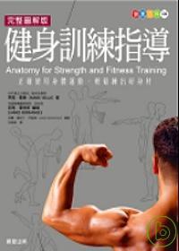健身訓練指導:正確使用身體運動.輕鬆練出好身材