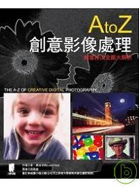 A-Z創意影像處理 /