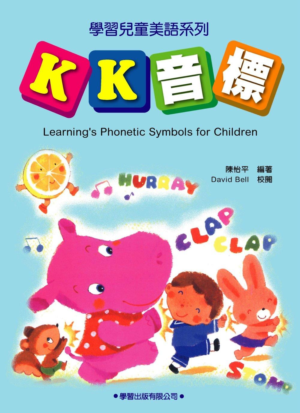 兒童美語KK音標(附MP3)