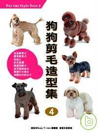 狗狗剪毛造型集(4)