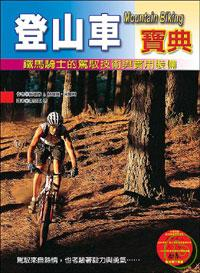 登山車寶典 :  鐵馬騎士的駕馭技術與實用裝備 /