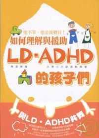 如何理解與援助LD.ADHD的孩子們 : 他不笨,他是我寶貝!
