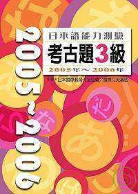 日本語能力測驗考古題3級. 2005-2006年