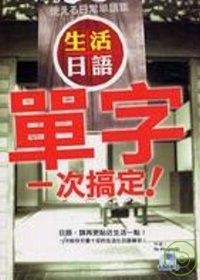生活日語單字一次搞定! = 使える日常單語集