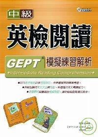 中級英檢閱讀模擬練習解析 =  GEPT Intermediate /
