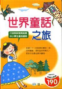 世界童話之旅 = A travel in world fairy tales