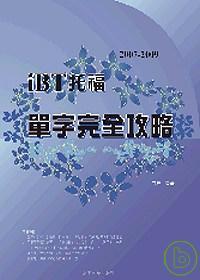 2007-2009iBT托福單字完全攻略