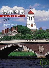 漫步哈佛 :  哈佛大學人文建築之旅 /