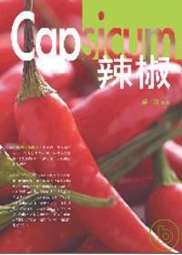 辣椒 =  Capsicum /