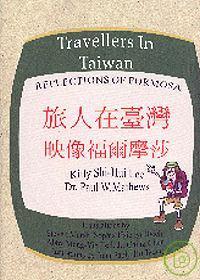 旅人在臺灣:映像福爾摩莎