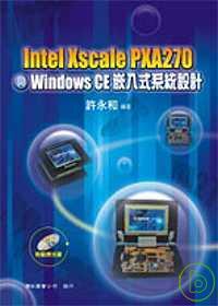 Intel Xscale PXA270與Windows CE嵌入式系統設計
