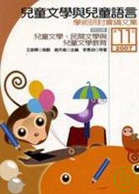 「兒童文學與兒童語言」學術研討會論文集