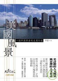 美國風景:一個中國學者的美國行旅