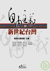 自由主義與新世紀臺灣