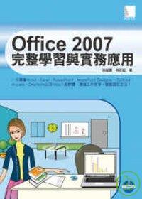 Office 2007完整學習與實務應用