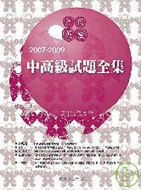 2007-2009全民英檢中高級試題全集