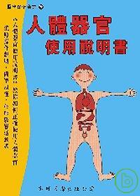 人體器官使用說明書 /