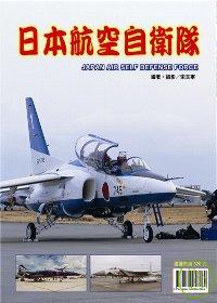 日本航空自衛隊 =  Japan air self defense force /