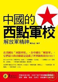 中國的西點軍校:解放軍精神