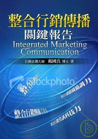 整合行銷傳播關鍵報告  : 主管沒有教的行銷手法 /