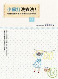 小蘇打洗衣法! :  呵護肌膚與地球的樂活洗衣妙招 /