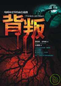 背叛:一場噬血惡客的血色遊戲