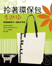 拎著環保包去逛街:就是要跟你不一樣的手作包