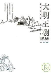 大明王朝1566,  嘉靖與海瑞 /