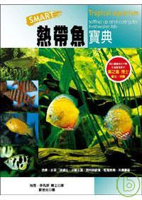 熱帶魚寶典 /