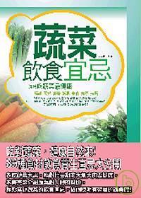 蔬菜飲食宜忌 :  這樣吃蔬菜最健康 /