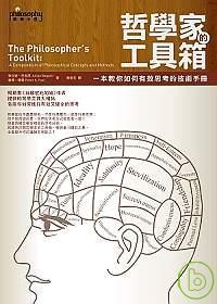 哲學家的工具箱 :  一本教你如何有效思考的技術手冊 /