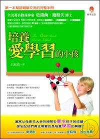 培養愛學習的小孩