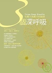 3個深呼吸:化壓力為動力的祕密