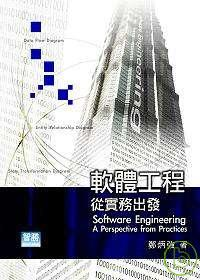 軟體工程 : 從實務出發 = Software engineering : a perspective from practices