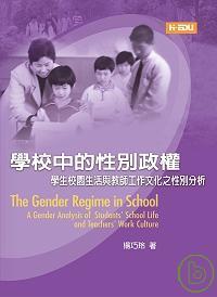 學校中的性別政權 =  The gender regime in school : 學生校園生活與教師工作文化之性別分析 : a gender analysis of students