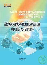 學校科技領導與管理 =  School technology leadership and management : 理論及實務 : Theory and practice /