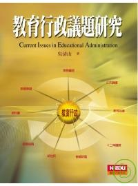 教育行政議題研究 =  Current issues in educational administration /
