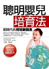 聰明嬰兒培育法