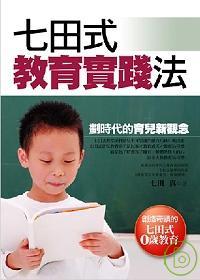 七田式教育實踐法 :  劃時代的育兒新觀念 /